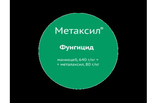 Метаксил - Надежный фунгицид против пероноспоровых грибов., фото — «Реклама Симферополя»