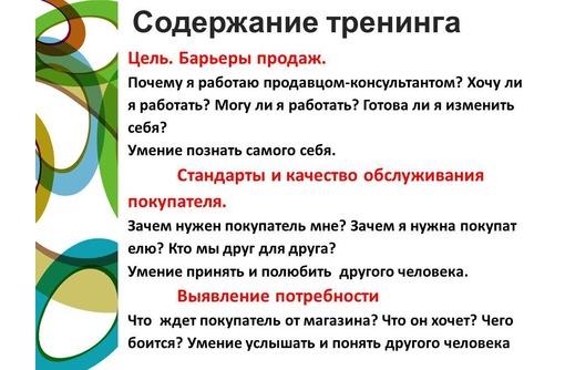 Как увеличить прибыль в магазине - практикум для продавцов!!!, фото — «Реклама Севастополя»