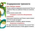Как увеличить прибыль в магазине - практикум для продавцов!!! - Семинары, тренинги в Севастополе