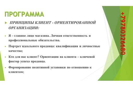 Мастерство коммуникаций в розничной торговле - практикум для продавцов, фото — «Реклама Севастополя»