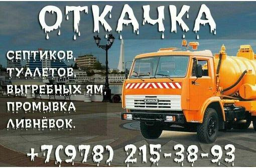 Выкачка сливных ям АССЕНИЗАТОРСКАЯ ИЛОСОСНАЯ МАШИНА, фото — «Реклама Севастополя»