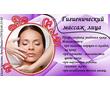 Омолаживающий косметический массаж лица в салоне красоты Арт Стайл в Севастополе, фото — «Реклама Севастополя»