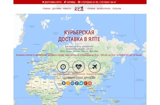 Курьерская доставка Ялта - Москва и др. города России, фото — «Реклама Ялты»
