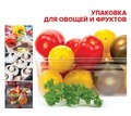 Упаковка для овощей и фруктов - Посуда в Симферополе