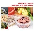 Пластиковые ведра, бутылки, банки, емкости под пресервы - Посуда в Симферополе