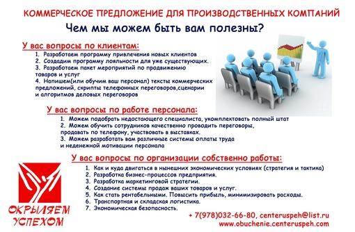 Приглашаем руководителей производственных предприятий, маркетологов., фото — «Реклама Симферополя»
