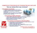 Приглашаем руководителей производственных предприятий, маркетологов. - Семинары, тренинги в Крыму