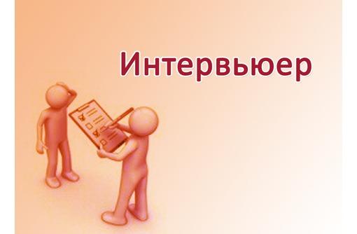 Проведение опросов общественного мнения, личных опросов, телефонных и интернет – опросов!, фото — «Реклама Севастополя»
