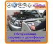 Автосервис в Севастополе – «Престиж»: услуги высокого качества от опытных мастеров, фото — «Реклама Севастополя»