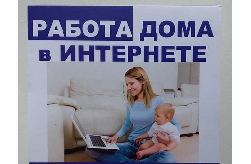 Удаленный сотрудник для работы через интернет, фото — «Реклама Севастополя»