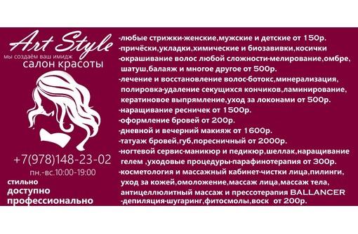 Полировка волос ножницами в Севастополе,удаление секущихся кончиков до 90 %.Салон красоты Арт Стайл., фото — «Реклама Севастополя»