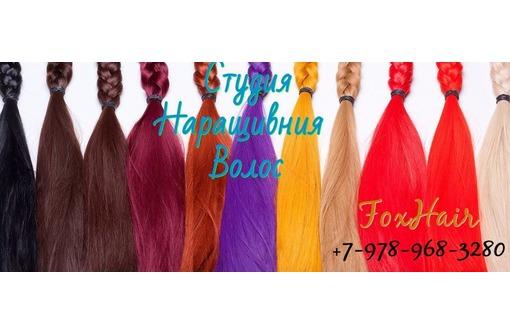 Куплю волосы дорого ,стрижем красим, фото — «Реклама Севастополя»
