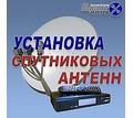 Thumb_big_686396164_w200_h200_ustanovka_sput__vykh_anten
