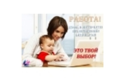 Подработка для мамочек в декрете, фото — «Реклама Севастополя»