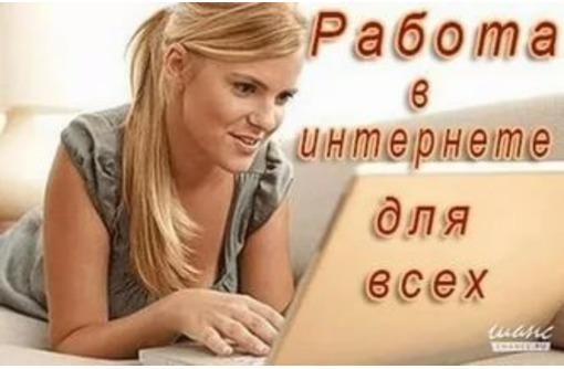 Подработка в интернете без опыта, фото — «Реклама Севастополя»