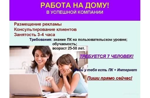 Дополнительный доход в интернете, фото — «Реклама Севастополя»