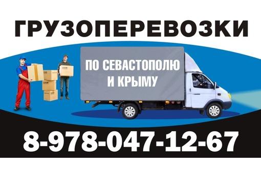 Грузоперевозки: Быстро и Бережно! Качество превыше всего! Ваш переезд-наша работа!, фото — «Реклама Севастополя»