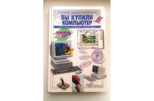 Книга    ВЫ КУПИЛИ КОМПЬЮТЕР, фото — «Реклама Бахчисарая»