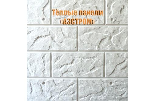 """Теплые фасадные панели """"Азстром"""", Красивый фасад и утепление стен, фото — «Реклама Щелкино»"""