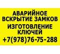 Крым,Судак услуги по аварийному вскрытию,открытию замков,без взлома и повреждений - Ателье, обувные мастерские, мелкий ремонт в Судаке
