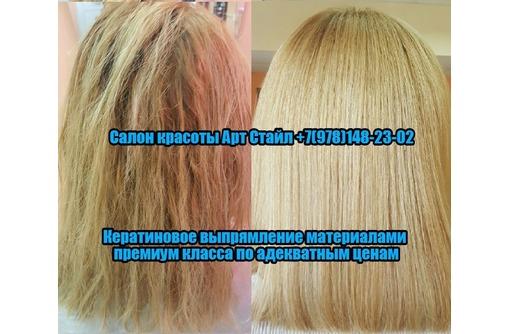 Бразильское кератиновое выпрямление волос,кератиновое лечение и восстановление волос .Арт Стайл, фото — «Реклама Севастополя»