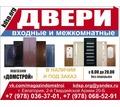 Входные и межкомнатные двери в Крыму и Евпатории – «Домстрой»: отличные двери всего от 5000 рублей - Двери входные в Евпатории