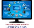 Компьютерный доктор -ремонт, диагностика,сборка,чистка, настройка, фото — «Реклама Севастополя»
