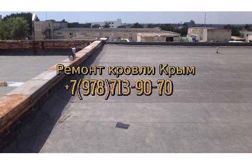 Ремонт плоской кровли Белогорск Бахчисарай Саки, фото — «Реклама Белогорска»