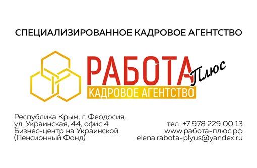 Повар-универсал (кафе, ресторан, бар), фото — «Реклама Судака»