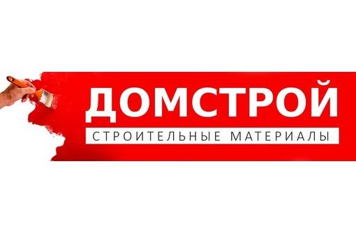 Стройматериалы, сантехника, металлоизделия, краски, двери в Крыму и Евпатории – «Домстрой», фото — «Реклама Евпатории»