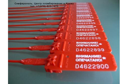 Пломба номерная Альфа-М2. Пломбы производяться компанией Силтэк (Россия)., фото — «Реклама Симферополя»