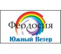 Рейсы Феодосия-Киев в Феодосии – «Южный ветер»: с нами всегда по пути - Пассажирские перевозки в Крыму