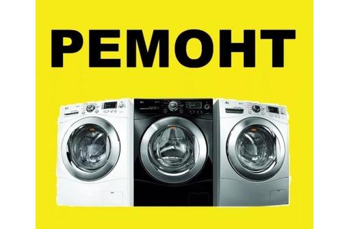 Ремонт стиральных машин в Алуште, фото — «Реклама Алушты»