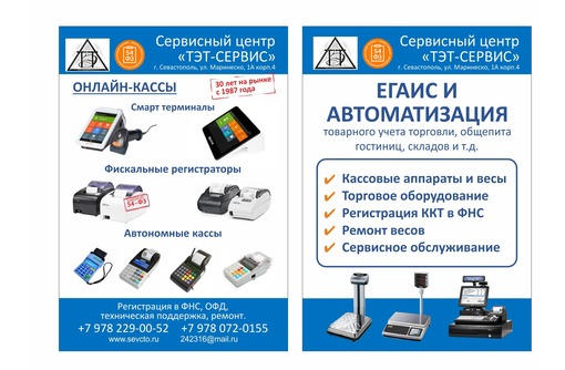 Система ЕГАИС для Вашего комфорта., фото — «Реклама Севастополя»