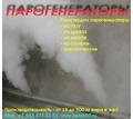 Парогенератор промышленный купить - Продажа в Симферополе
