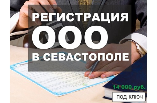 Регистрация ООО, ИП, НКО в Севастополе, фото — «Реклама Севастополя»