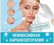 Косметологические услуги в Севастополе.Шугаринг.Чистка лица.Перманентный макияж BB GLOW TREATMENT, фото — «Реклама Севастополя»