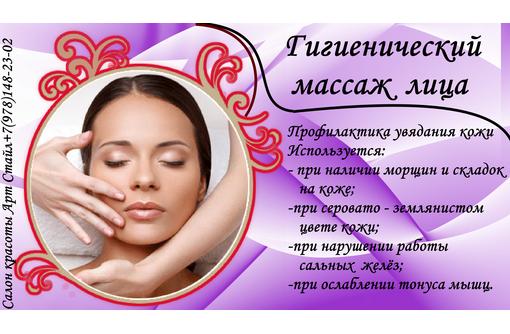 Лимфодренажный массаж массаж лица в Севастополе в салоне красоты Арт Стайл в р-не Щевченко,Косарева, фото — «Реклама Севастополя»