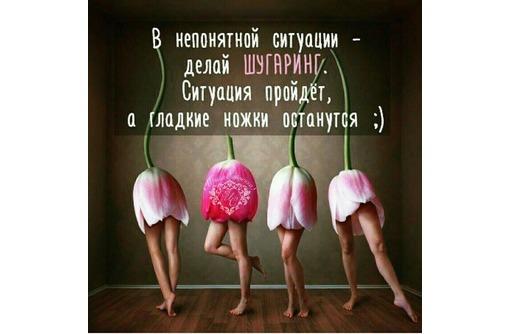 Сладенькая депиляция Шугаринг для самых красивых и любимых дам!Эпиляция и депиляция в р-не Шевченко, фото — «Реклама Севастополя»