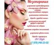 Комбинированная чистка лица в салоне красоты Арт Стайл в Севастополе в районе Шевченко, фото — «Реклама Севастополя»
