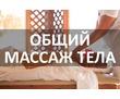 Общий массаж тела  на  Шевченко.Профессиональный классический массаж.Севастополь Гагаринский район, фото — «Реклама Севастополя»