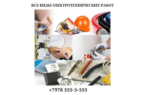 Электромонтажные работы любой сложности, фото — «Реклама Севастополя»