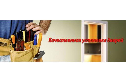 Качественная установка входных и межкомнатных дверей, фото — «Реклама Севастополя»
