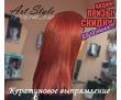 Кератиновое супер выпрямление волос на Шевченко бразильским кератином премиум качества в Севастополе, фото — «Реклама Севастополя»