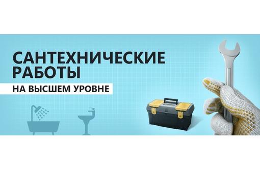 Комплектация объектов всем необходимым материалом! Отопление, водоснабжение, канализация, сантехника, фото — «Реклама Севастополя»