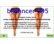 Идеальная фигура за 10  дней! Система похудения № 1! Прессотерапия Баллансер.Севастополь., фото — «Реклама Севастополя»