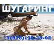 Шугаринг,сахарная депиляция в салоне красоты Арт Стайл .Севастополь.Комбрига Потапова 16, фото — «Реклама Севастополя»