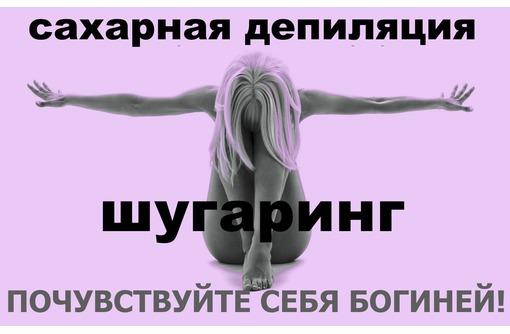 Шугаринг,сахарная безболезненная депиляция в салоне красоты Арт Стайл на Комбрига Потапова 16., фото — «Реклама Севастополя»