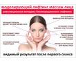 Моделирующий лифтинг.Прорыв  в безоперационном омоложении кожи лица.Скульптурный массаж .Севастополь, фото — «Реклама Севастополя»
