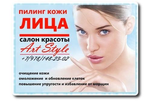 Всесезонный поверхностный пилинг кожи лица в Севастополе.Неинвазивная эстетическая косметология., фото — «Реклама Севастополя»